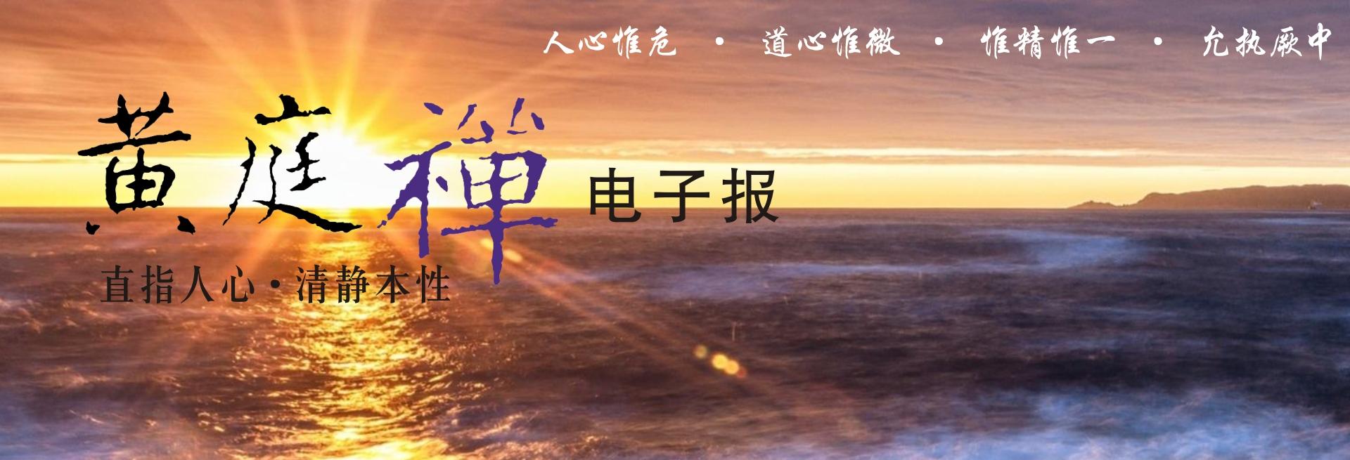 中华黄庭禅学会2020.11.01电子报