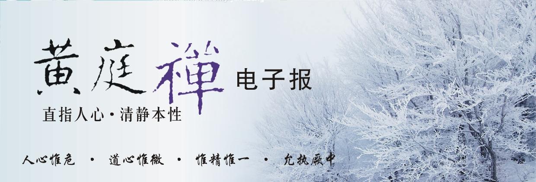 中华黄庭禅学会2020.12.21电子报