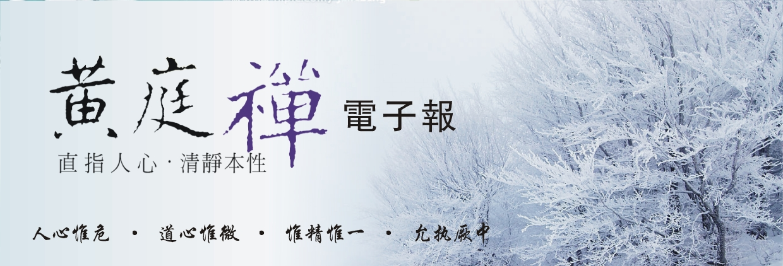 中華黃庭禪學會2021.02.21電子報