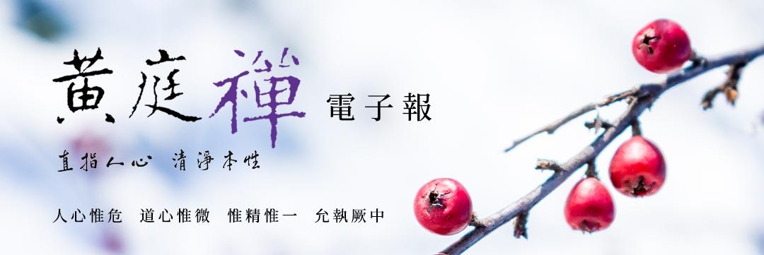 中華黃庭禪學會2021.03.01電子報