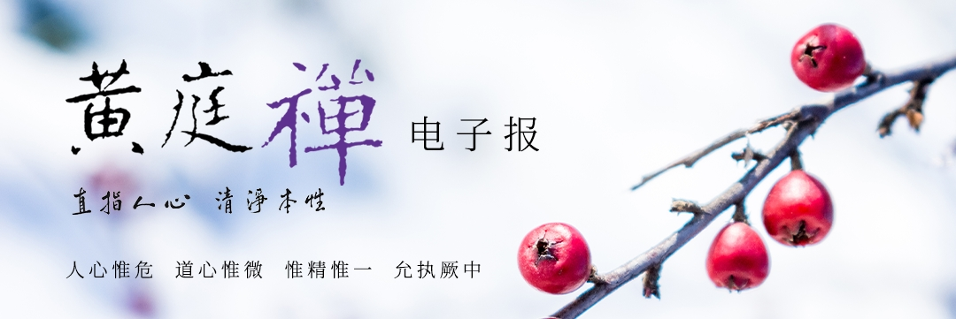 中华黄庭禅学会2021.03.01电子报