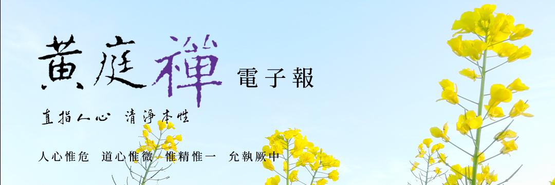 中華黃庭禪學會2021.05.11電子報