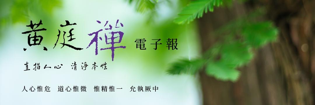 中華黃庭禪學會2021.07.01電子報