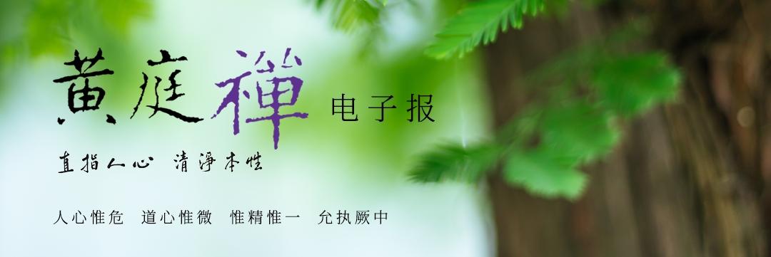 中华黄庭禅学会2021.07.11电子报