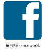黃庭禪Facebook