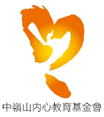 中嶺山内心教育基金會