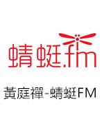 黃庭禪-蜻蜓FM