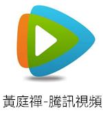 黃庭禪-騰訊視頻