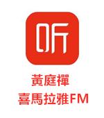 黃庭禪-喜馬拉雅FM