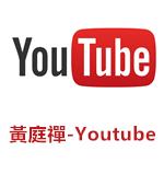 黃庭禪-Youtube