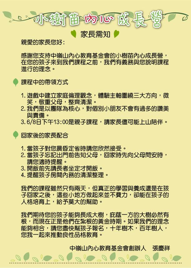 20140607_台灣小樹苗_給家長的一封信